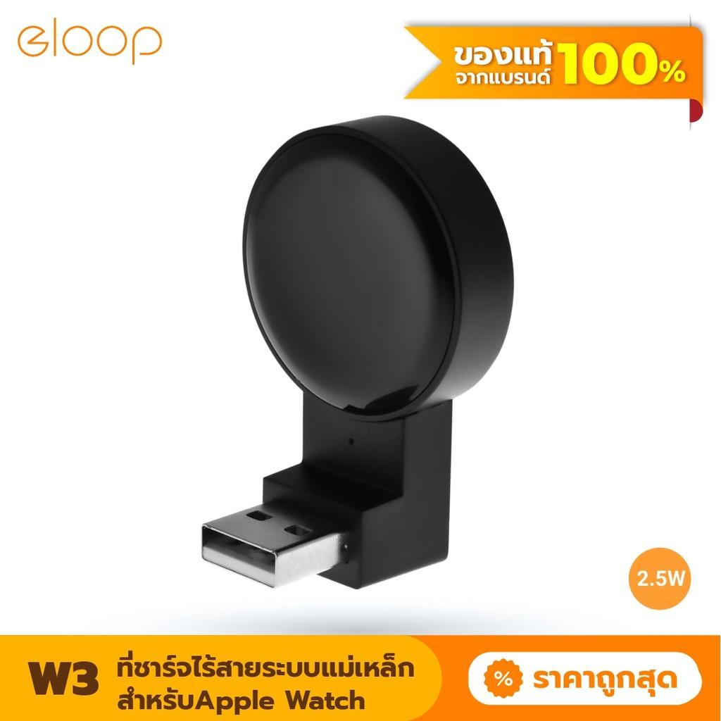 [ ส่งเร็ว 1 วัน ] Eloop W3 iWatch USB Wireless Charger ที่ชาร์จไร้สายระบบแม่เหล็ก สำหรับ Apple Watch ของแท้