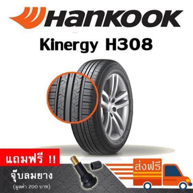 ยางใหม่ HANKOOK KINERGY 185/65R14