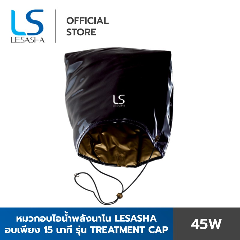 Lesasha  หมวกอบไอน้ำ พลังนาโน รุ่น Professional Nano Hair Spa LS0573 kuron บำรุงผม หมักผม สปาผม รับประกัน 2ปี