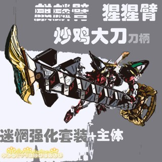 Review โมเดลจีน : Red Frame Powered Arms w Gerbera Sword Metal Build Ver [MG 1/100]