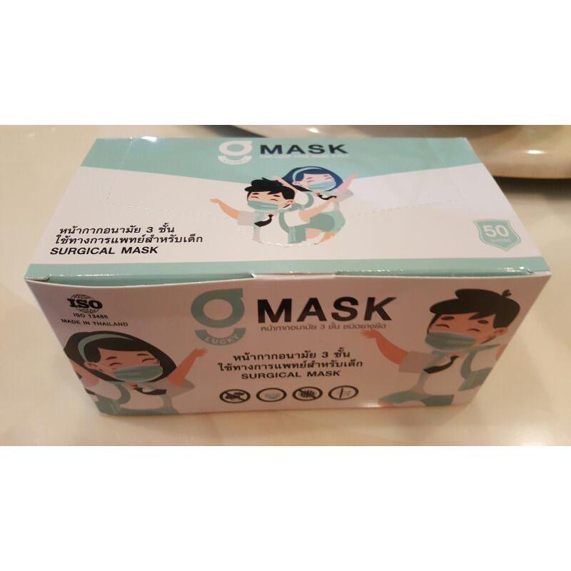 แมสเด็ก g lucky mask หน้ากากอนามัย 3 ชั้น สำหรับเด็ก ใช้ทางการแพทย์ ขนาด 14×9.5cm จำนวน 50 ชิ้น