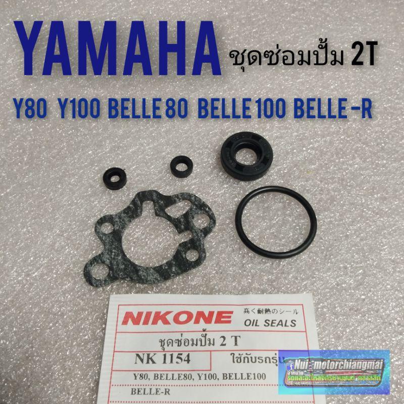 ชุดซ่อมปั้ม 2t y80 y100 belle 80 belle 100 belle-r ชุดซ่อมปั้ม2 t yamaha