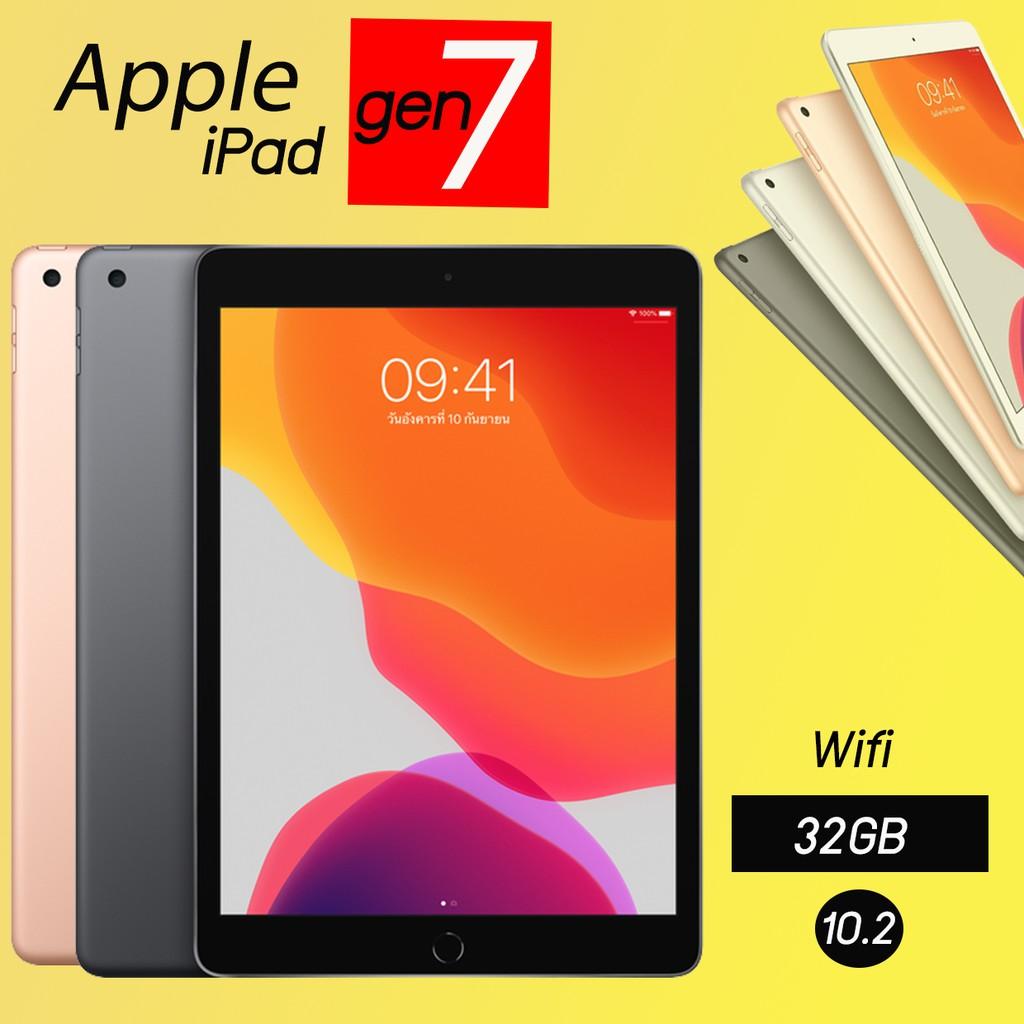 """iPad Gen 7(10.2"""") (32 GB) Wifi อย่าเดียว เครื่องใหม่ศูนย์แท้ มีประกันศูนย์ไทย"""