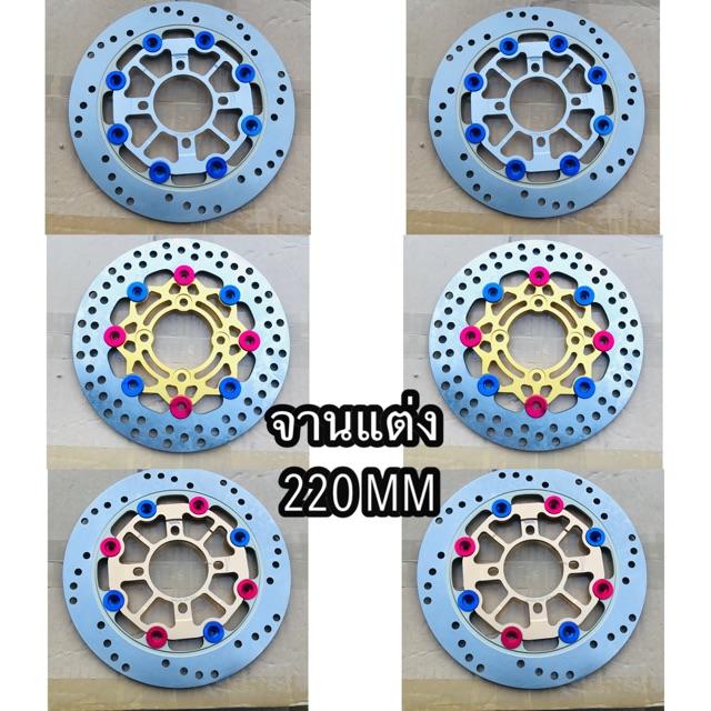 จานดิส แต่ง 220 mm 4 รู ใส่ W125,W110i ทุกรุ่น และ Msx