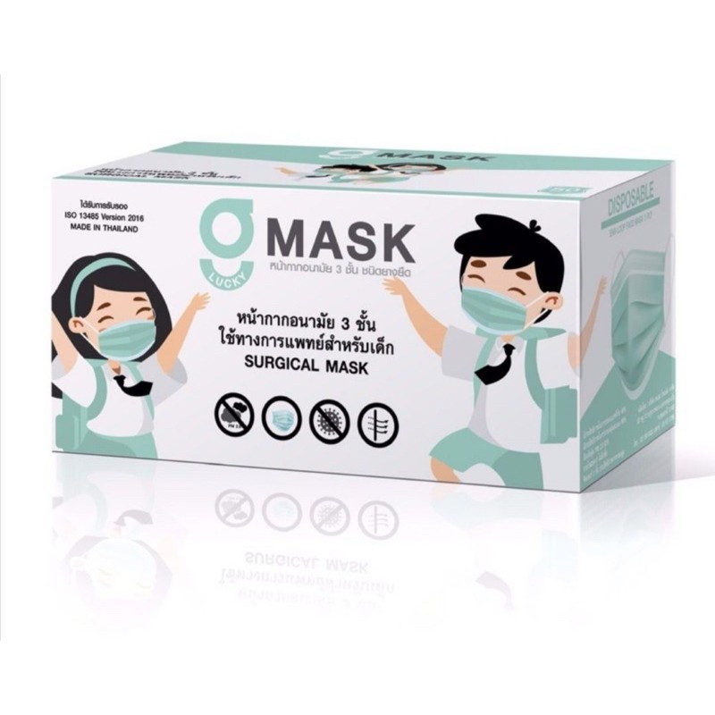 Lucky MASK หน้ากากอนามัย 3 ชั้น และป้องกัน PM 2.5 สำหรับเด็ก 50 ชิ้น