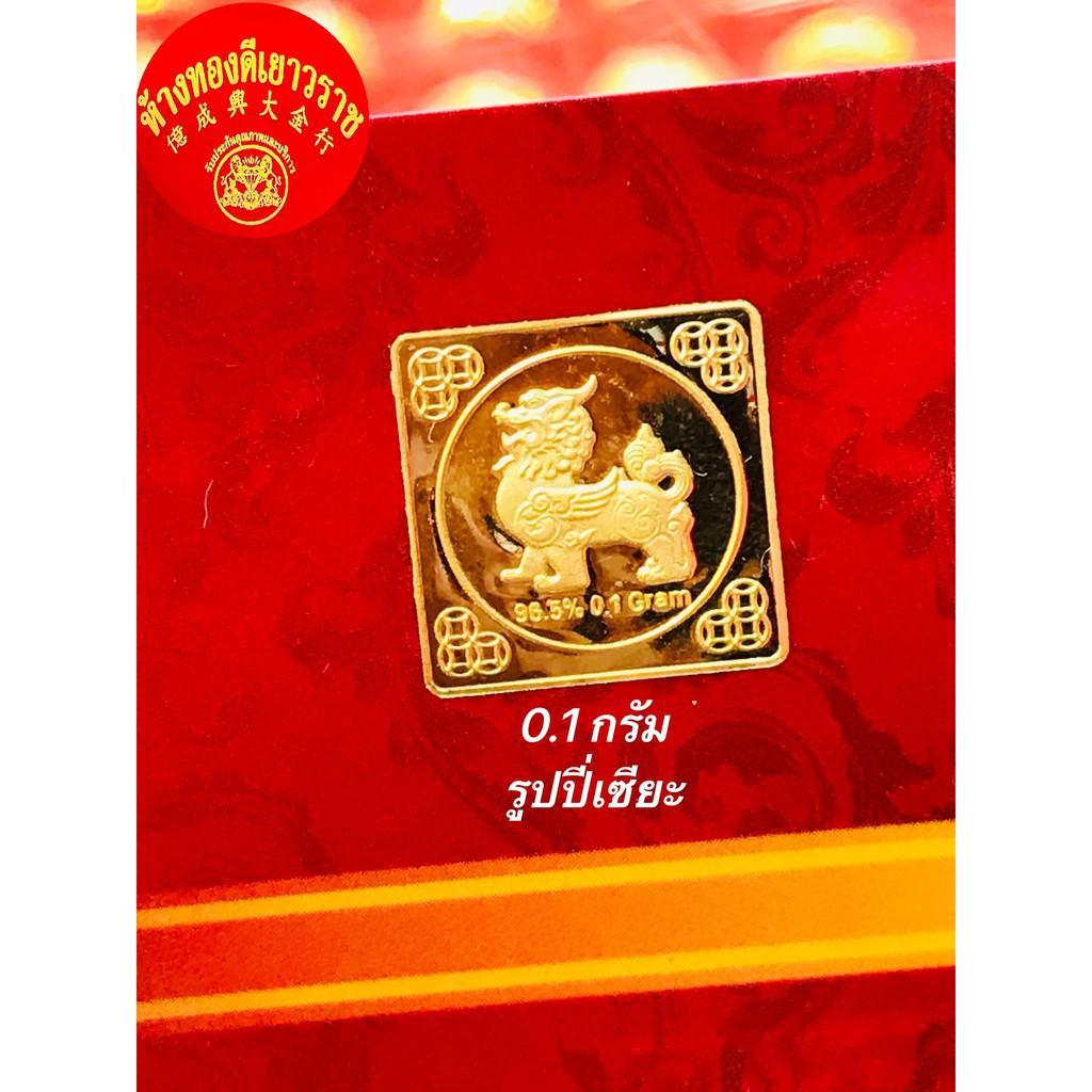 พร้อมส่ง∋♕﹉*ขายราคาส่ง*ทองแท่ง ทองแผ่น แผ่นทอง 0.1กรัม 0.2กรัม 0.3กรัม 0.5กรัม 0.6กรัม ทองแท้ 96.5 % มีใบรับประกัน