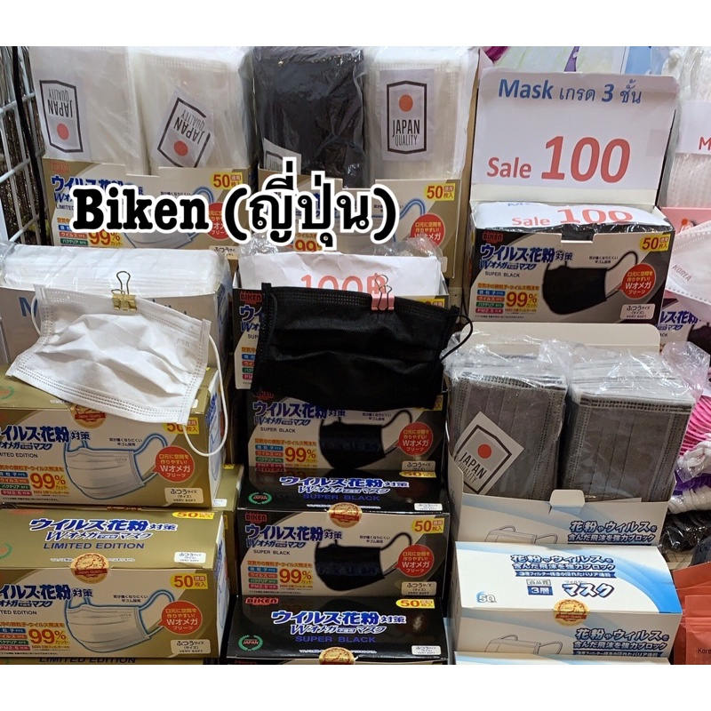 แมสเกรดญี่ปุ่น Biken