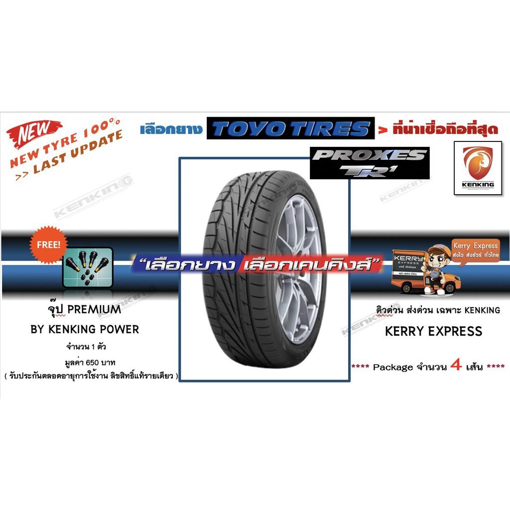 ผ่อน 0% 205/45 R17 TOYO PROXES TR1 (1 เส้น) ยางรถยนต์ขอบ17 Free!! จุ๊ป Kenking Power 650฿