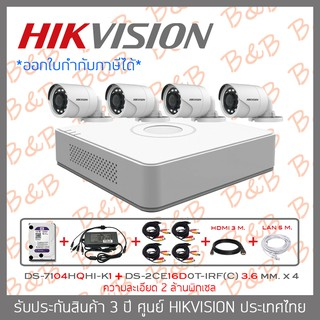 HIKVISION ชุดกล้องวงจรปิด 4CH 2MP DS-7104HQHI-K1 + DS-2CE16D0T-IRF (C) 3.6mm.x4 + HDD1TB + ADAPTOR + CABLE + LAN +