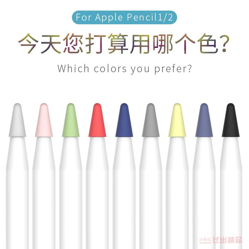 Suitable for apple apple pencil nib sleeve non-slip mute ipad pen cover pencil generation 2 generation nib
