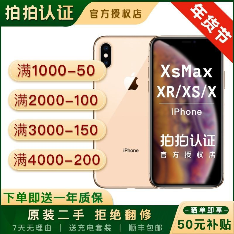 จัดส่งที่รวดเร็ว■✤✆【เสียใบรับรอง】iPhone Apple XsMax Xr xs Apple X โทรศัพท์มือถือของแท้ธนาคารแห่งชาติมือสองของแท้