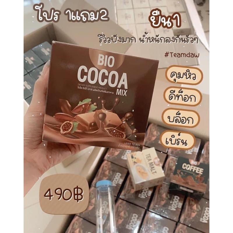 Bio cocoa 1 แถม 2 ส่งฟรี ‼️