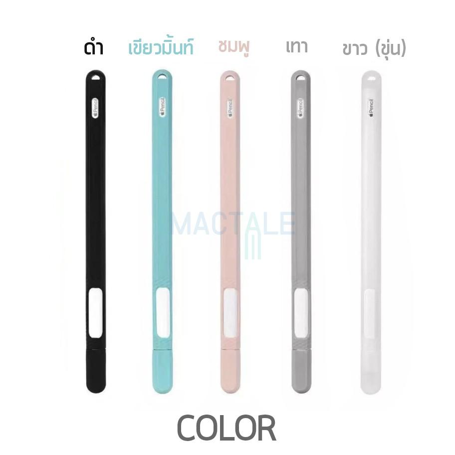 Mactale ปลอกปากกาซิลิโคน Apple pencil case Gen 2 Stylus เคสปากกา จุก เคสเก็บปากกา เคสซิลิโคน สไตลัส พาสเทล NWij