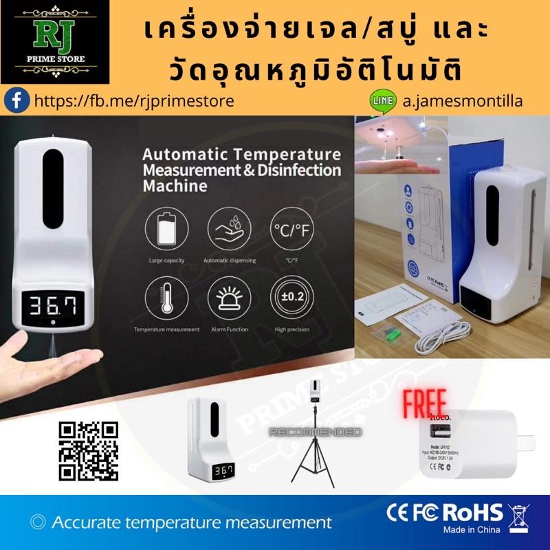เครื่องจ่ายเจลล้างมือ และ วัดอุณหภูมิอัตโนมัติ 2in1 (พร้อมจัดส่ง ประกัน1ปี ของแท้💯) Automatic Hand Sanitizer Dispenser