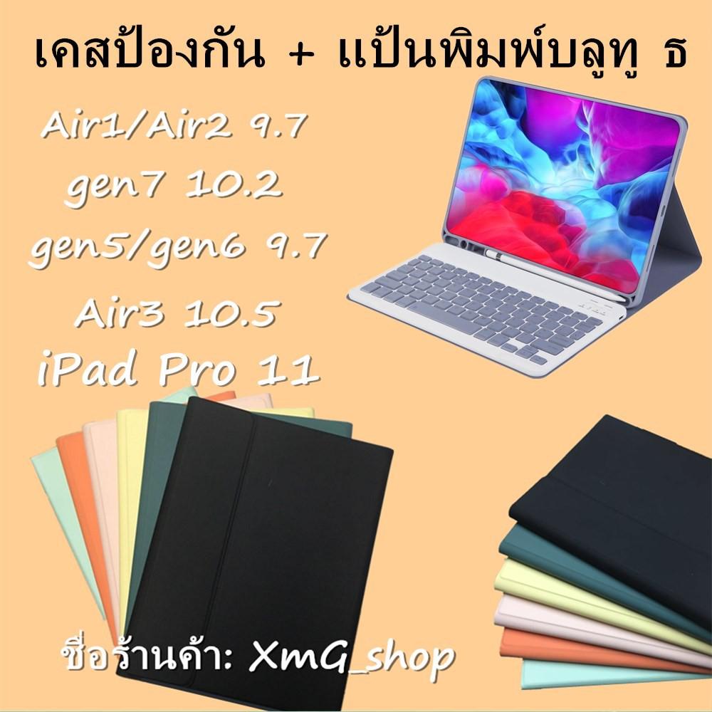 【Thai keyboard】เคส iPad Air 1/Air 2 9.7 2019 Gen7 10.2 Air 3 10.5คีย์บอร์ด Ipad case  แป้นพิมพ์ Bluetooth /แป้นพิมพ์