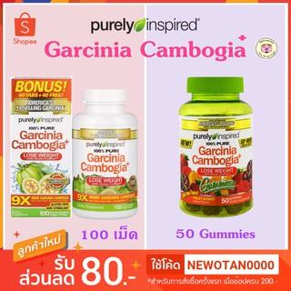 พร อมส ง Purely Inspired Garcinia Cambogia 100 Veggie