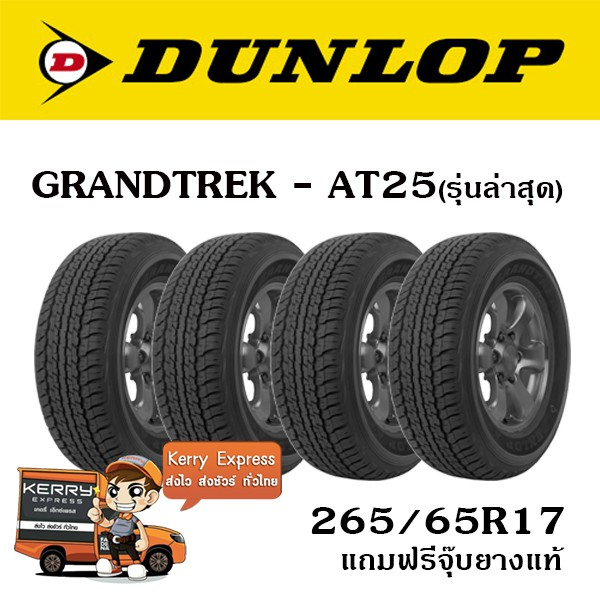 DUNLOP 265/65R17 GRANDTREK AT25 ชุดยาง 4เส้น
