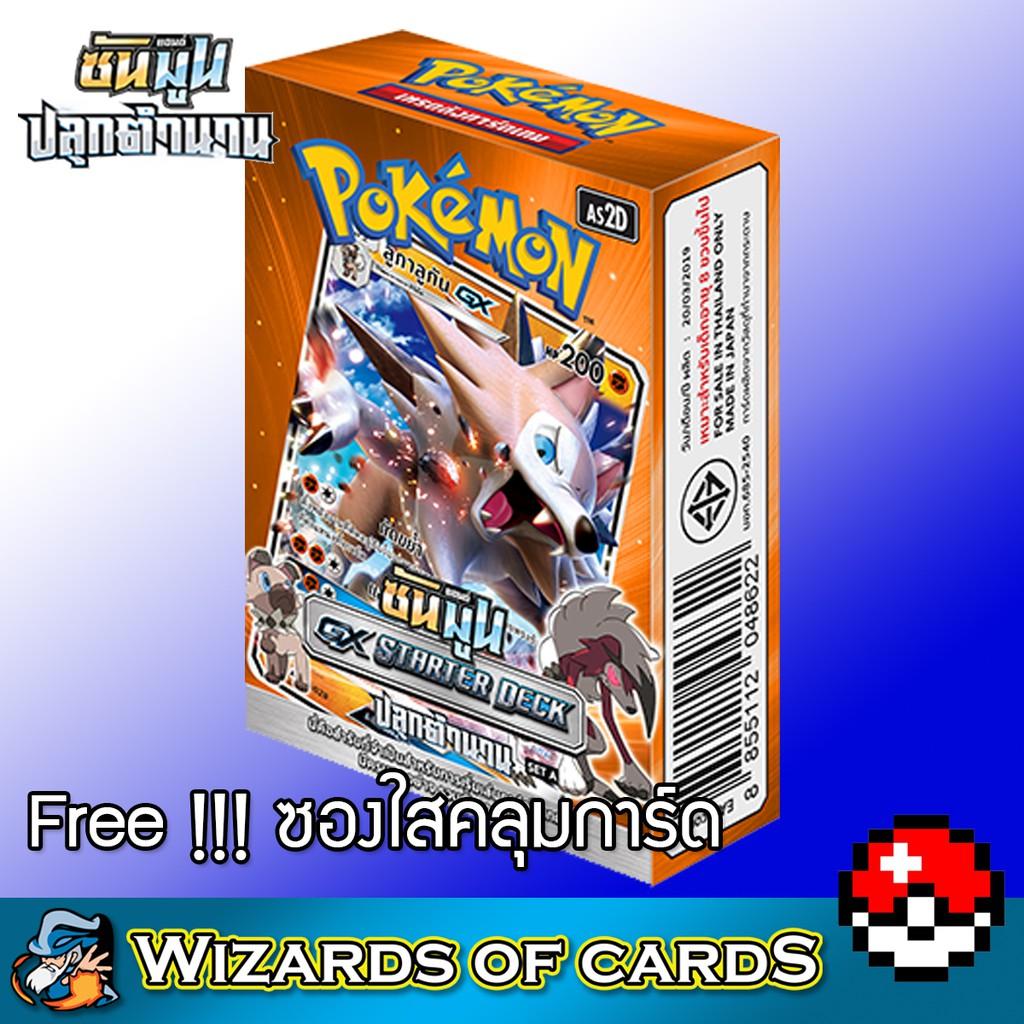 [ Pokemon TCG ] การ์ด โปเกม่อน ชุด ปลุกตำนาน ลูกาลูกัน Starter Deck ชุดเริ่มเล่น แถมฟรี ซองใสคลุมการ์ด Pokemon TCG