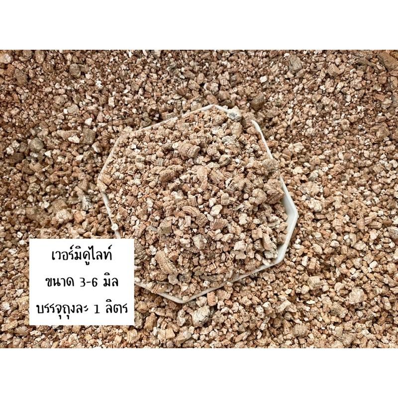 เวอร์มิคูไลท์ วัสดุปลูกแคคตัส กระบองเพชร ไม้อวบน้ำต่างๆ บรรจุถุงละ 1 ลิตร