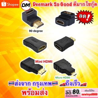 Compare 🚀ส่งเร็ว🚀 หัว HDMI Male to Female Extension Adapter Converter Mini Micro HDMI Cable Connector หัวแปลง HDMI to HDMI