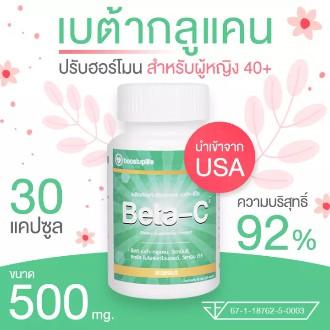 เบต้ากลูแคน พลัส วิตามินซี Beta-Ci Beta glucan + vitaminC อาหารเสริม สูตรสำหรับผู้หญิง 500mg
