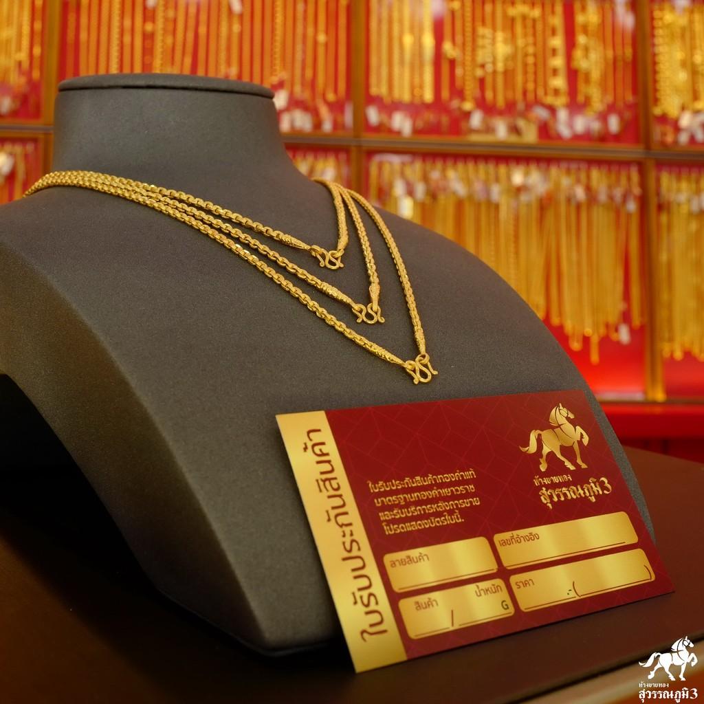 สร้อยคอทองคำแท้ น้ำหนัก 1 สลึง ทองคำแท้ 96.5% ลายทาโร่ ลายสวยที่สดุ ยอดนิยมที่สุด ในราคาสบายๆ