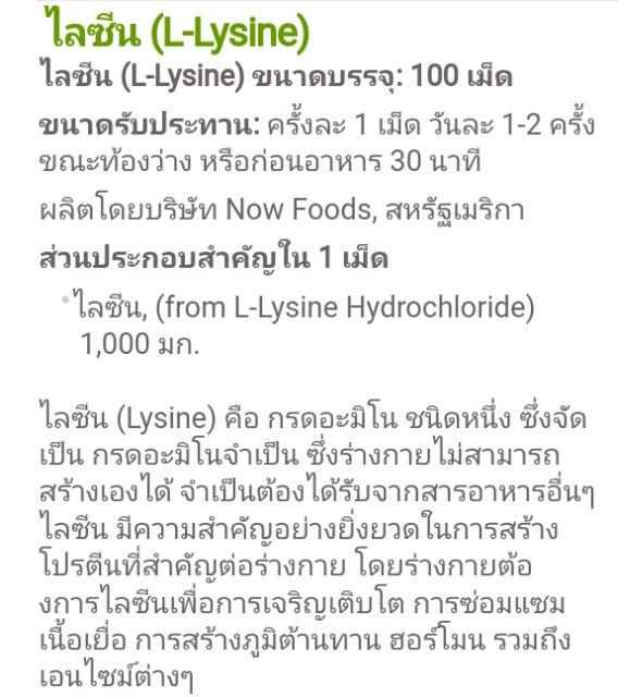 ไลซีน (L-Lysine) โดย now foods 100 เม็ด กรดอะมิโน Lysine ลดหวัด