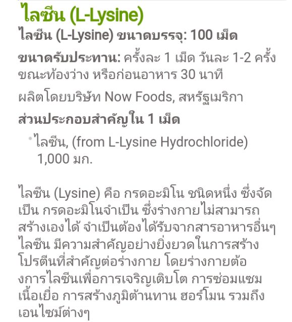Lysine Foods