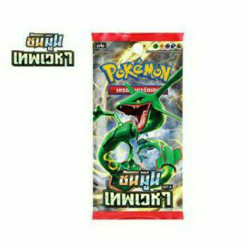 [Pokemon] Pokemon TCG Booster Pack Sun & Moon Series เทพเวหา A