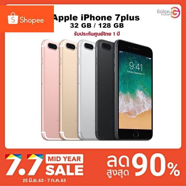 11.11Apple iPhone 7plus 32 / 128GB  เครื่องใหม่ ประกันศูนย์1ปี