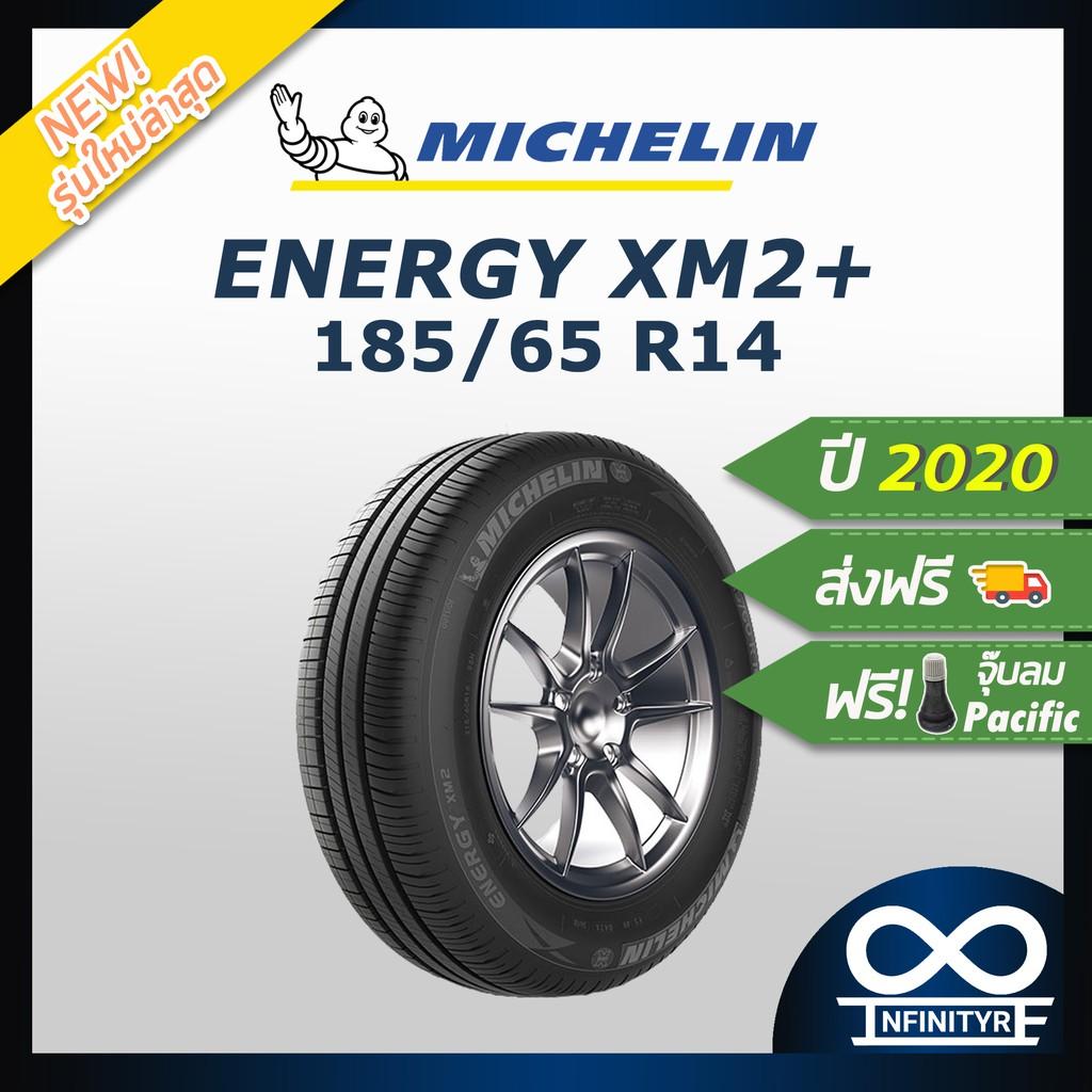 185/65R14 MICHELIN มิชลิน รุ่น Energy XM2+ (ปี2020) 1เส้น ฟรี!จุ๊บลมPacificอย่างดี [ส่งฟรีไม่ต้องใช้โค้ด]
