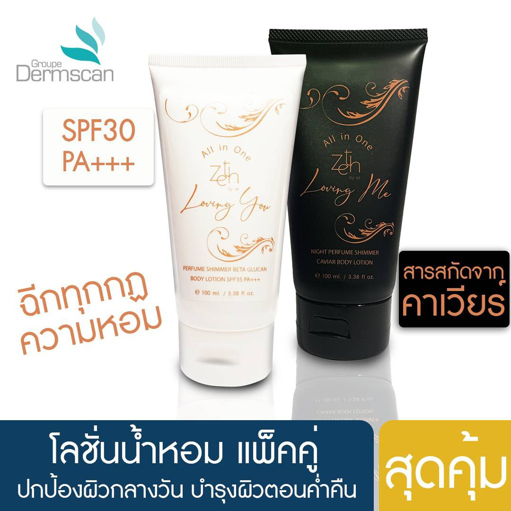 Zeth Loving You Perfume Shimmer Beta Glucan Body Lotion SPF 35 PA+++ และ  Zeth Perfume Shimmer Caviar Night Body lotion