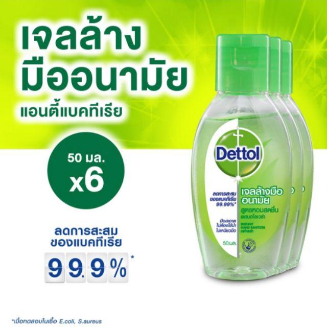 Dettol 🔖ถูกกว่า Mall🔖 เจลล้างมืออนามัย สูตรหอมสดชื่น ผสมอโลเวร่า เดทตอล ขนาด 50 มล. (6ขวด)