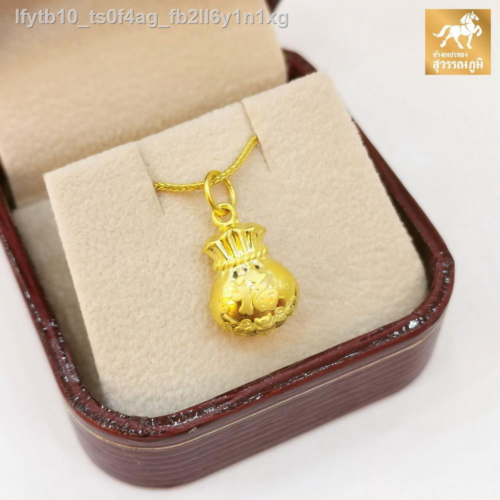 🔥มีของพร้อมส่ง🔥ลดราคา🔥❁✼♘จี้คอถุงทองแท้ 96.5% น้ำหนักทอง 1 กรัมมีใบขนส่งสินค้าขายได้รับส่งฟรี !!!