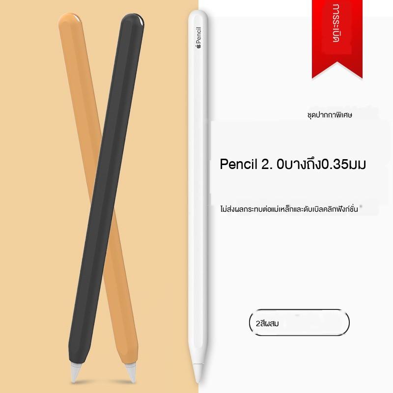 【เคส ipad】Apple pencil รุ่นที่สองซิลิโคนป้องกันปก ipad แท็บเล็ตรุ่น pro2 ปลอกปากกากันลื่นและฝาปากกาป้องกันการสูญหาย