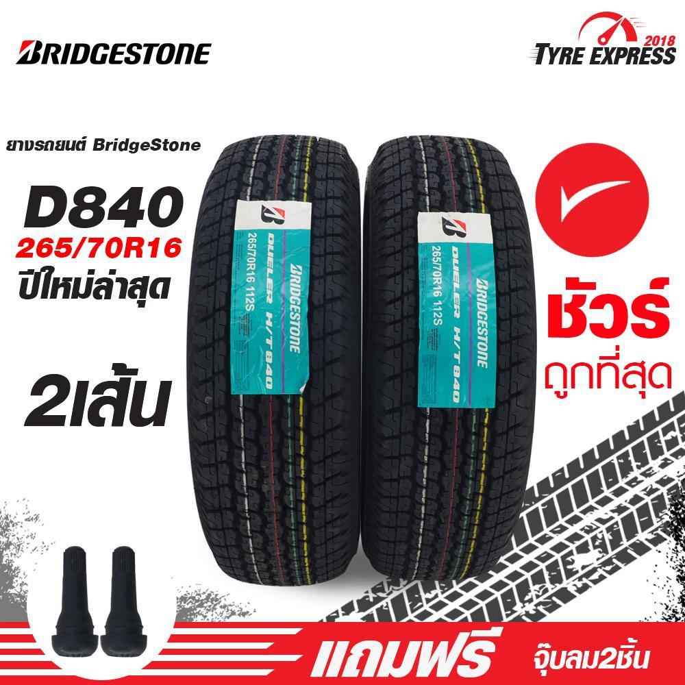 ยางรถยนต์ บริดจสโตน ยางขอบ16 Bridgestone รุ่น D840 ขนาด 265/70R16 (2 เส้น)  แถมจุ๊บลม 2 ตัว