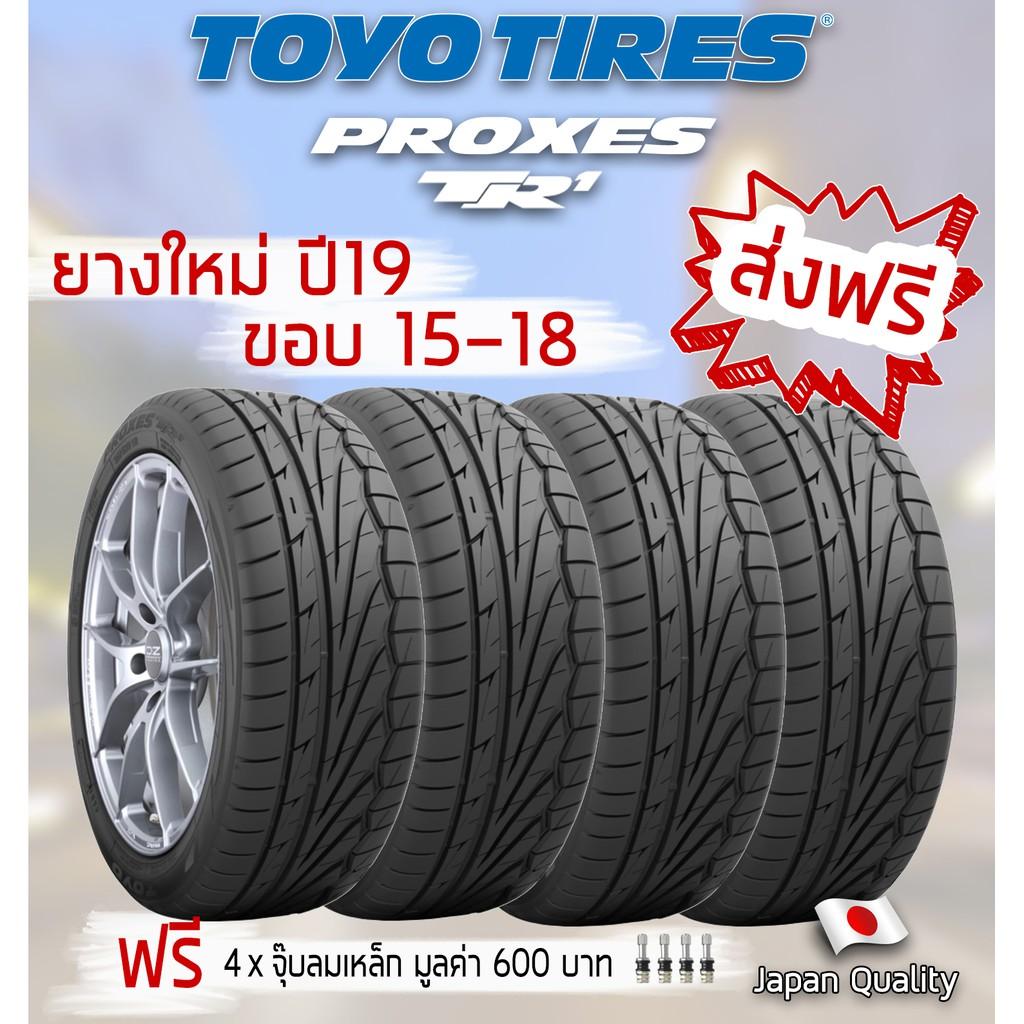 [ส่งฟรี] ยางปี 19 Toyo Tires Proxes TR1 ขอบ 15 - 18 195/50R15, 195/55R15, 215/50R17, 225/45R18 (4 เส้น)