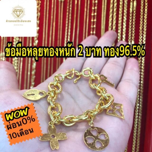ผ่อน0% 10เดือน สร้อยข้อมือทองแท้หลุยLV หนัก2บาท ราคาดีสุด ทอง96.5%