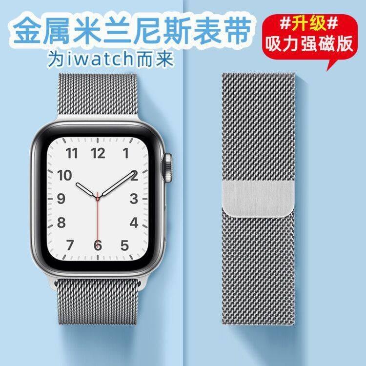 สายแอปเปิ้ลวอช สาย applewatch Iwatch6 รุ่น Apple Watch SE SE SE สาย AppleWatch 3/4/5 รุ่น Milanis Strap S6