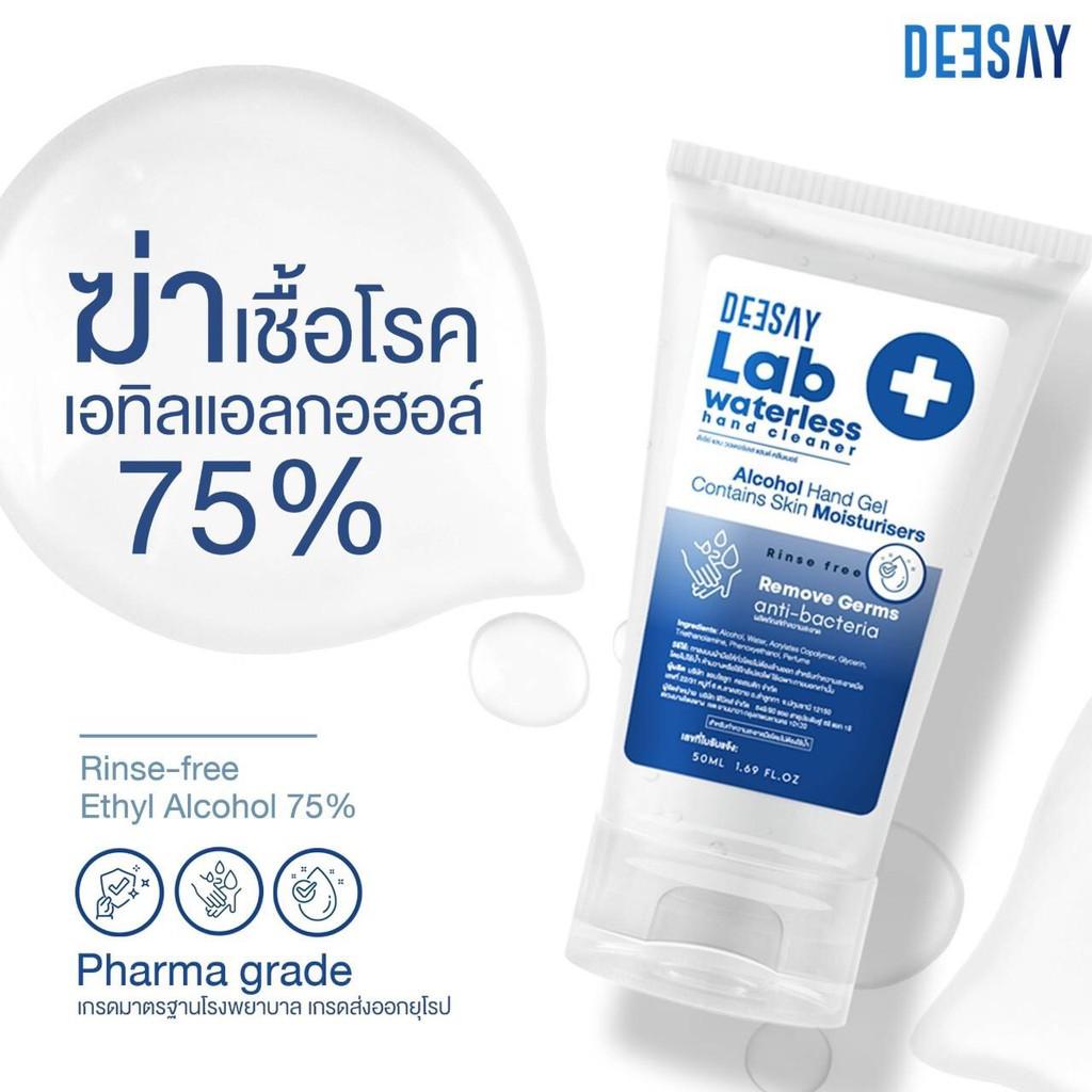 DEESAY Lab 50ml เจลล้างมือแอลกอฮอล์ 75% Pharma Grade เด็กใช้ได้