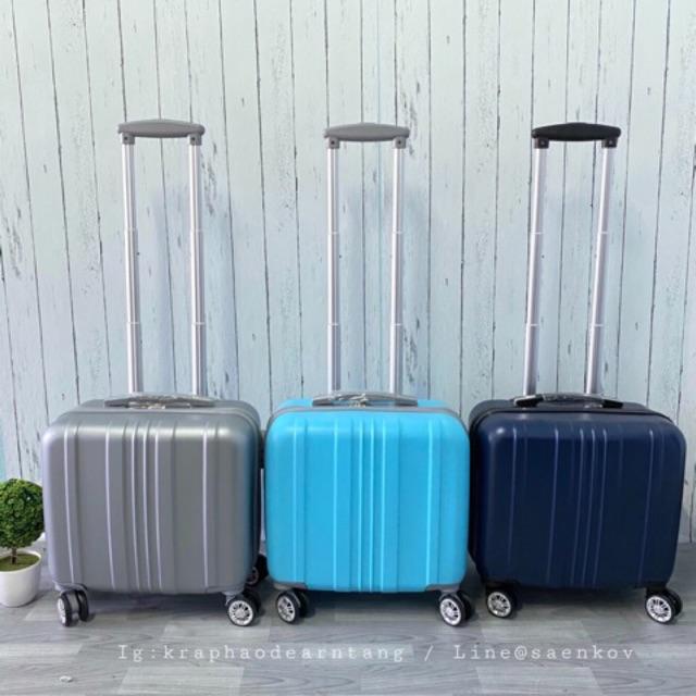 กระเป๋าเดินทาง18นิ้ว ส่งฟรีems