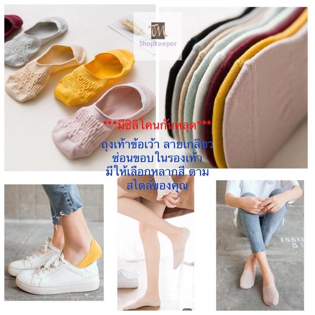 ถุงเท้าข้อเว้า ลายเกลียว คัชชู คัทชู ผ้าใบ มีซิลิโคนกันหลุด ซ่อนขอบในรองเท้า ระบายอากาศได้ดี