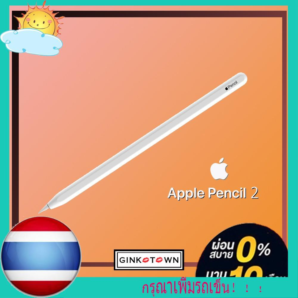 พร้อมส่ง [รับเงินคืน 10%] apple pencil 2 แอปเปิ้ล เพนซิลรุ่น2 [ของแท้ศูนย์💯%]ฉลากข้างกล่องภาษาไทย รับประกันศูนย์ 1 ปี