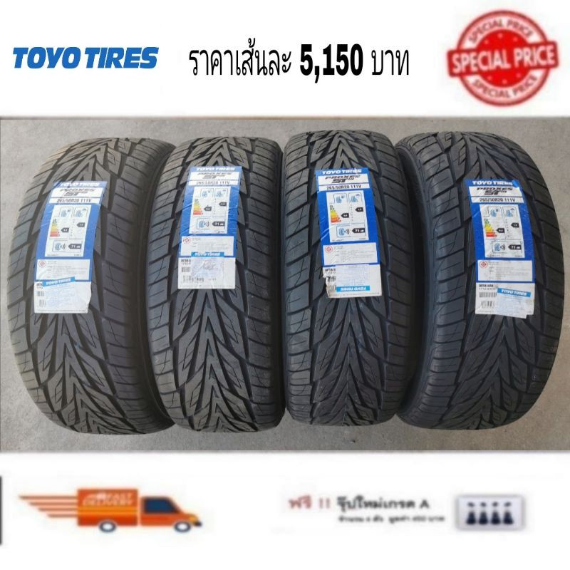 TOYO 265/50R20 PXST3 ปี 2020 (Japan)