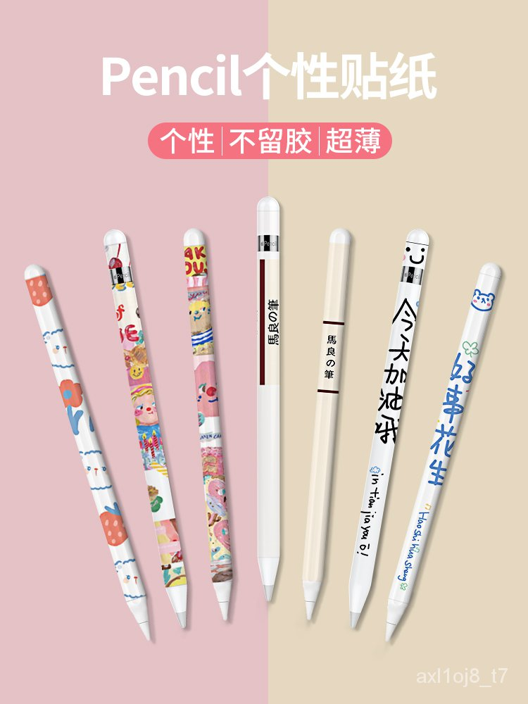 【เตรียมส่ง】【apple pencil】PZOZบังคับแอปเปิ้ลapple pencilสติกเกอร์รุ่น1รุ่นที่สอง2ปากกาแขนป้องกันiPencilเคลือบapplepencilเ