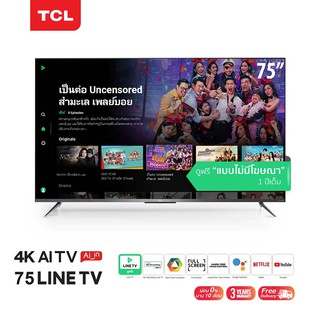 TCL ทีวี 75 นิ้ว LED 4K UHD Android TV 9.0 Wifi Smart TV OS (รุ่น 75LINETV)