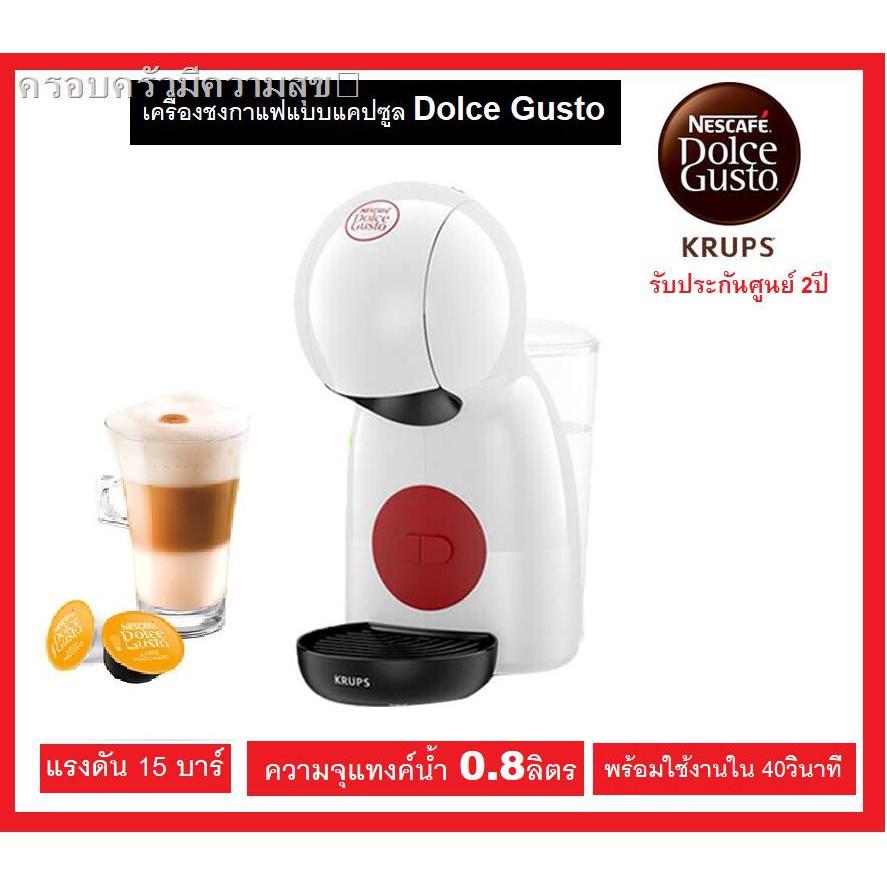 เครื่องทำกาแฟ▪﹍**ส่งฟรี**Krups Nescafe Dolce Gusto (NDG) เครื่องชงกาแฟชนิดแคปซูล Piccolo XS KP1A0866 / KP1A0166