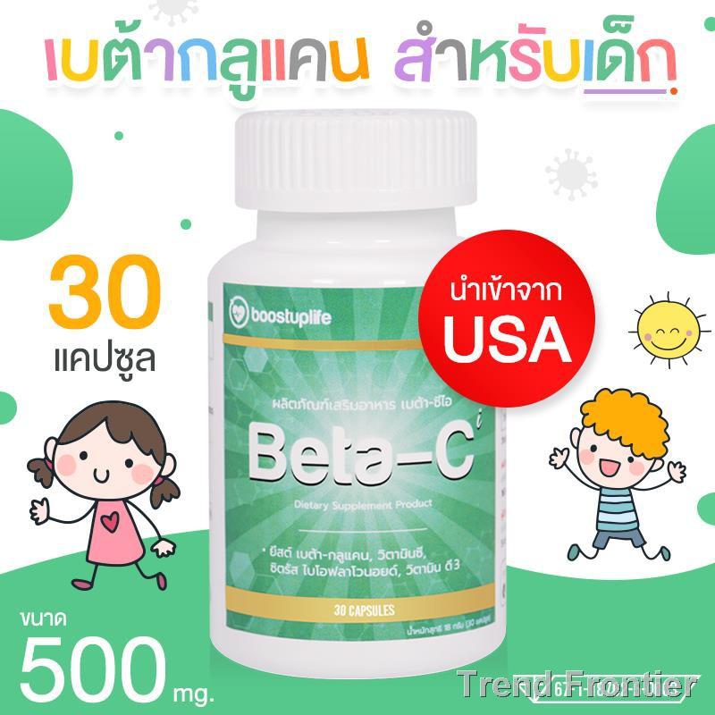 *รักษาสุขภาพ*เบต้ากลูแคน พลัส วิตามินซี Beta-Ci Beta glucan + vitaminC อาหารเสริม สำหรับเด็ก 500mg