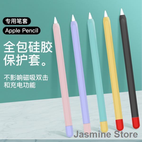 🚀แฟชั่น🗼✖▦ปลอกปากกา Applepencil ของ Apple หนึ่งหรือสองรุ่นของปลอกปากกาซิลิโคนปลอกปากกา iPadpencil ปลอกซิลิโคน