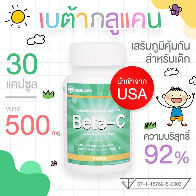 เบต้ากลูแคน พลัส วิตามินซี Beta-Ci Beta glucan + vitaminC อาหารเสริม อาหารเสริมเด็ก วิตามินเด็ก เสริมภูมิคุ้มกัน 500 mg